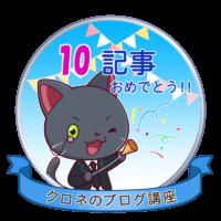 10記事記念メダル