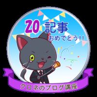 20記事記念メダル