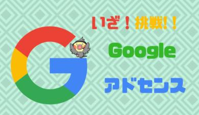 いざ!挑戦!!Googleアドセンス