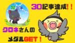 30記事達成!!