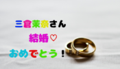 三倉茉奈 結婚