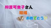 柳原可奈子 結婚