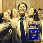 薬用ミューズMenのCMに出てるイケメン俳優は誰?wiki風プロフと経歴!!