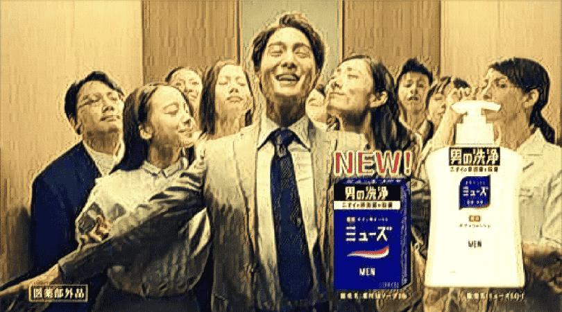 町井祥真 薬用ミューズmen