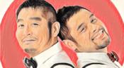 トシ&リティ ゲイカップル 恋愛カウンセラー