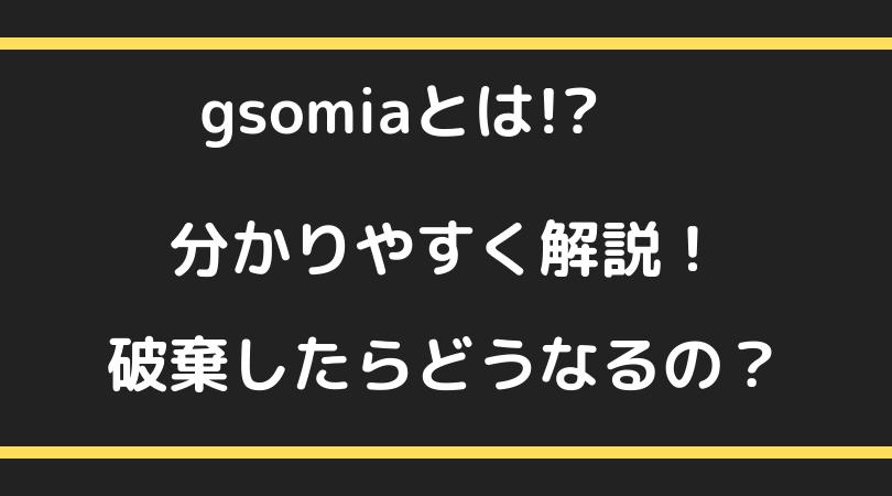 gsomiaとは 分かりやすく解説