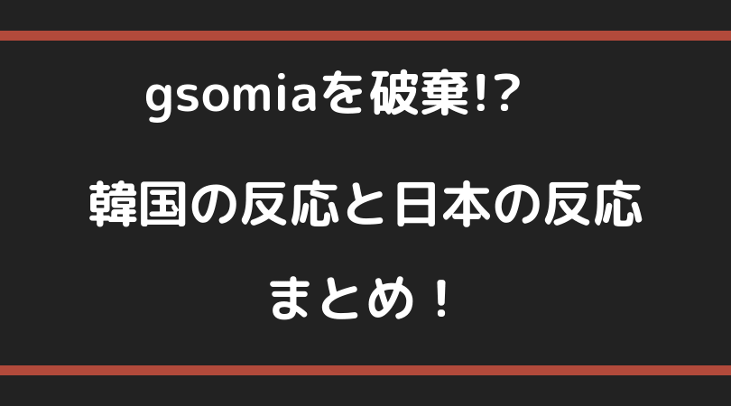 gsomia破棄 韓国の反応 日本の反応