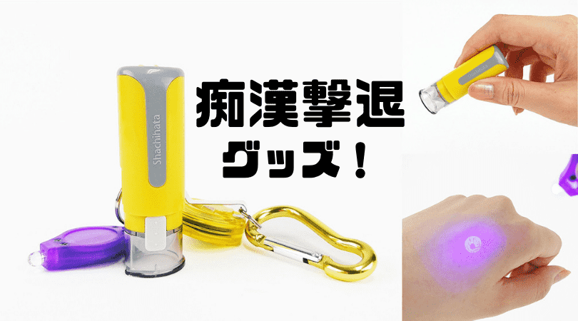 シヤチハタ 痴漢撃退 ハンコ