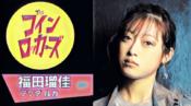 ザ・コインロッカーズ 福田瑠佳 wiki