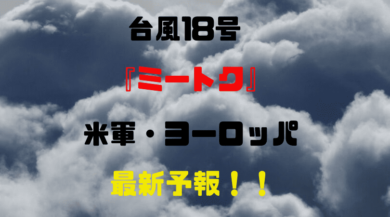 台風18号 最新 米軍 ヨーロッパ