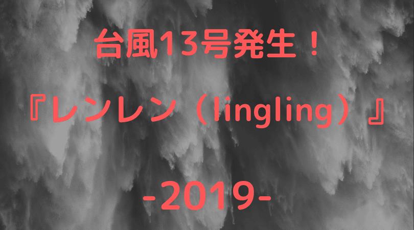 台風13号 2019 進路予想