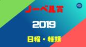 ノーベル賞 2019 日程