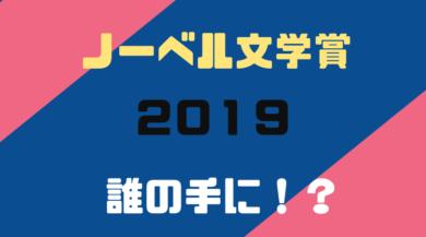 ノーベル文学賞 2019 候補