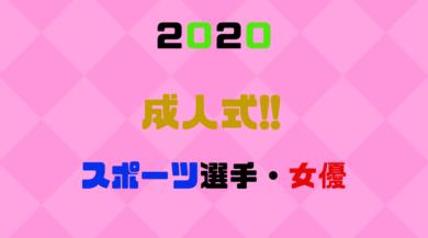 2020 成人式 芸能人