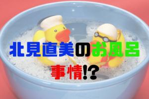 北見直美が『中居くん決めて!』に出演♪家族とお風呂は何歳まで!?