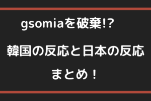 gsomiaを破棄!?韓国の反応と日本の反応まとめ!