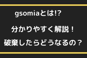 gsomiaとは分かりやすく解説!gsomia破棄したらどうなるの?