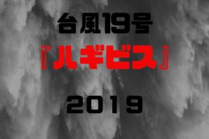 台風19号 2019 米軍(JTWC)・ヨーロッパ(ECMWF)の最新進路予想は?日本列島に接近する?